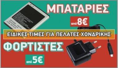 Batteries-Adaptors